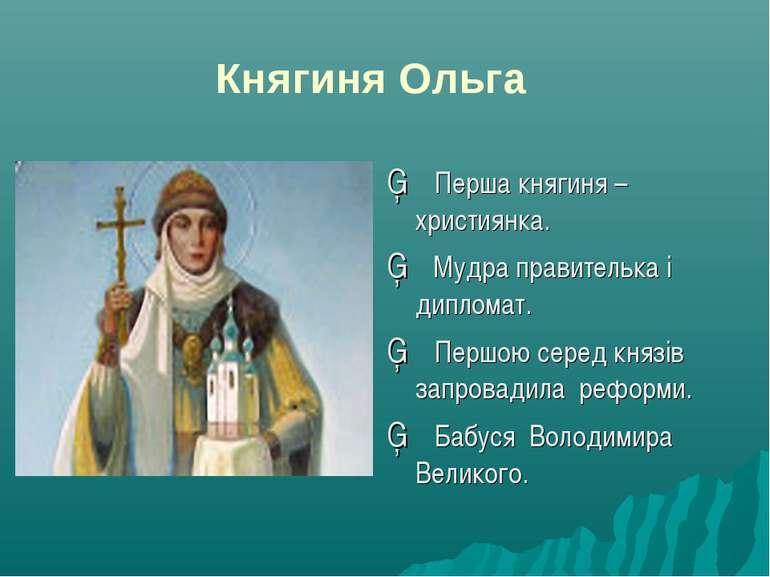 Княгиня Ольга ▪ Перша княгиня – християнка. ▪ Мудра правителька і дипломат. ▪...