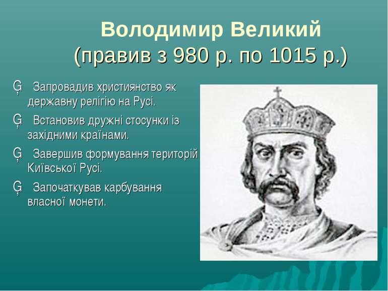 Володимир Великий (правив з 980 р. по 1015 р.) ▪ Запровадив християнство як д...