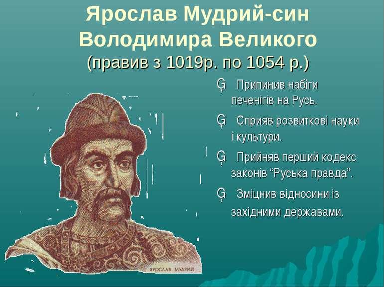 Ярослав Мудрий-син Володимира Великого (правив з 1019р. по 1054 р.) ▪ Припини...