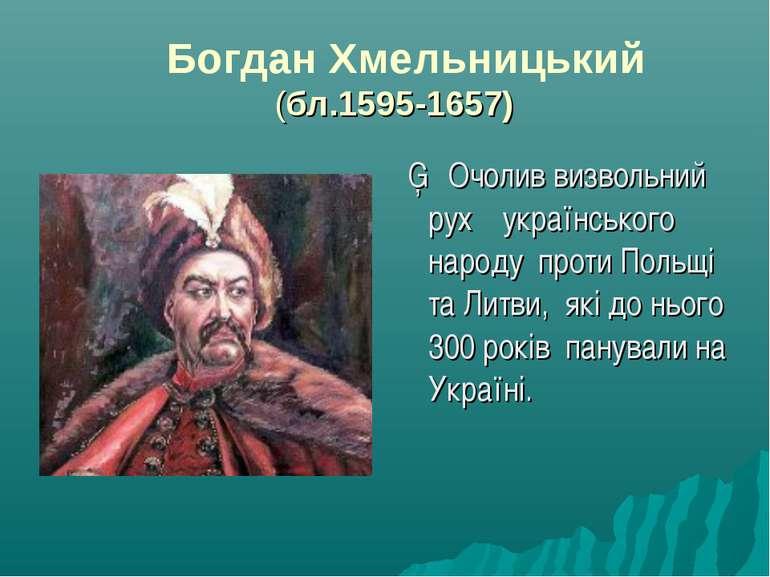 Богдан Хмельницький (бл.1595-1657) ▪ Очолив визвольний рух українського народ...