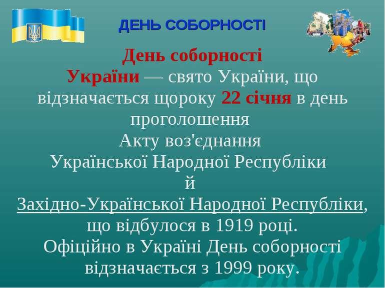 ДЕНЬ СОБОРНОСТІ День соборності України—святоУкраїни, що відзначається щор...