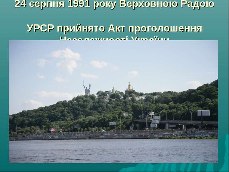 24 серпня 1991 року Верховною Радою УРСР прийнято Акт проголошення Незалежнос...