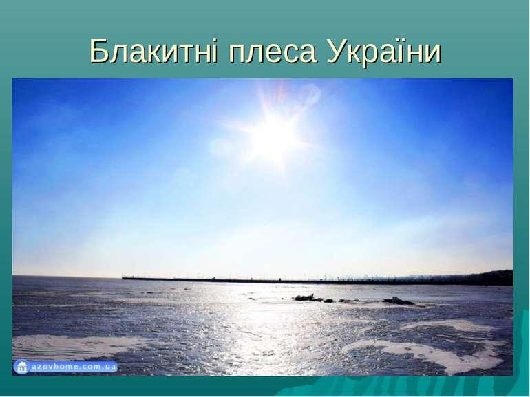 Блакитні плеса України