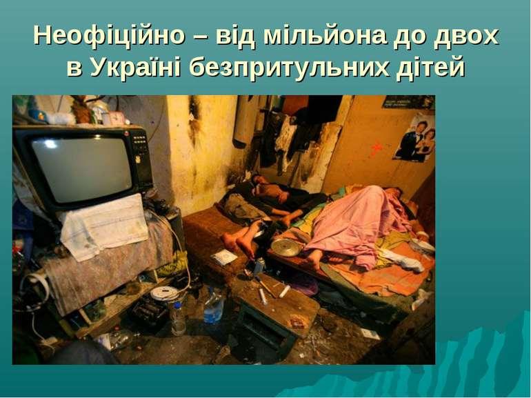 Неофіційно – від мільйона до двох в Україні безпритульних дітей
