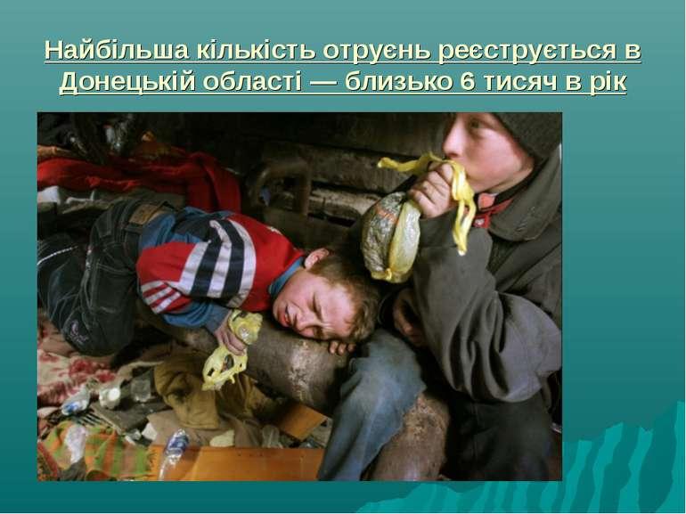 Найбільша кількість отруєнь реєструється в Донецькій області — близько 6 тися...