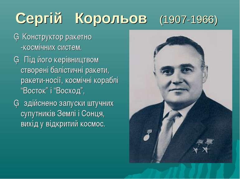 Сергій Корольов (1907-1966) ▪ Конструктор ракетно -космічних систем. ▪ Під йо...