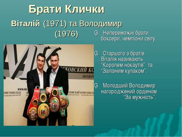 Брати Клички Віталій (1971) та Володимир (1976) ▪ Непереможні брати боксери, ...