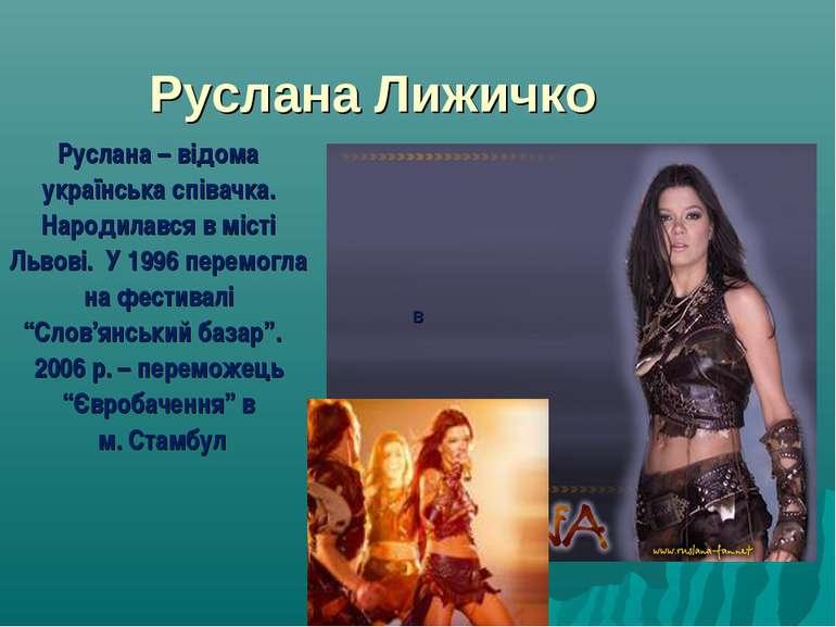 Руслана Лижичко Руслана – відома українська співачка. Народилався в місті Льв...