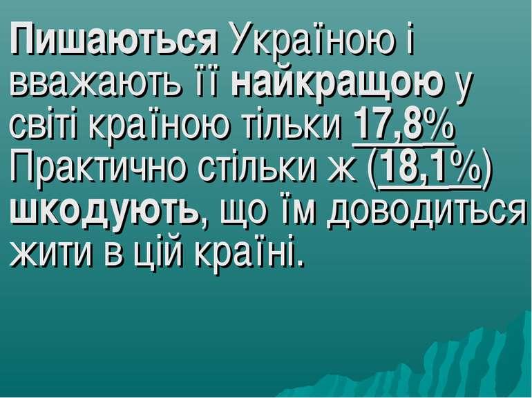 Пишаються Україною і вважають її найкращою у світі країною тільки 17,8% Практ...