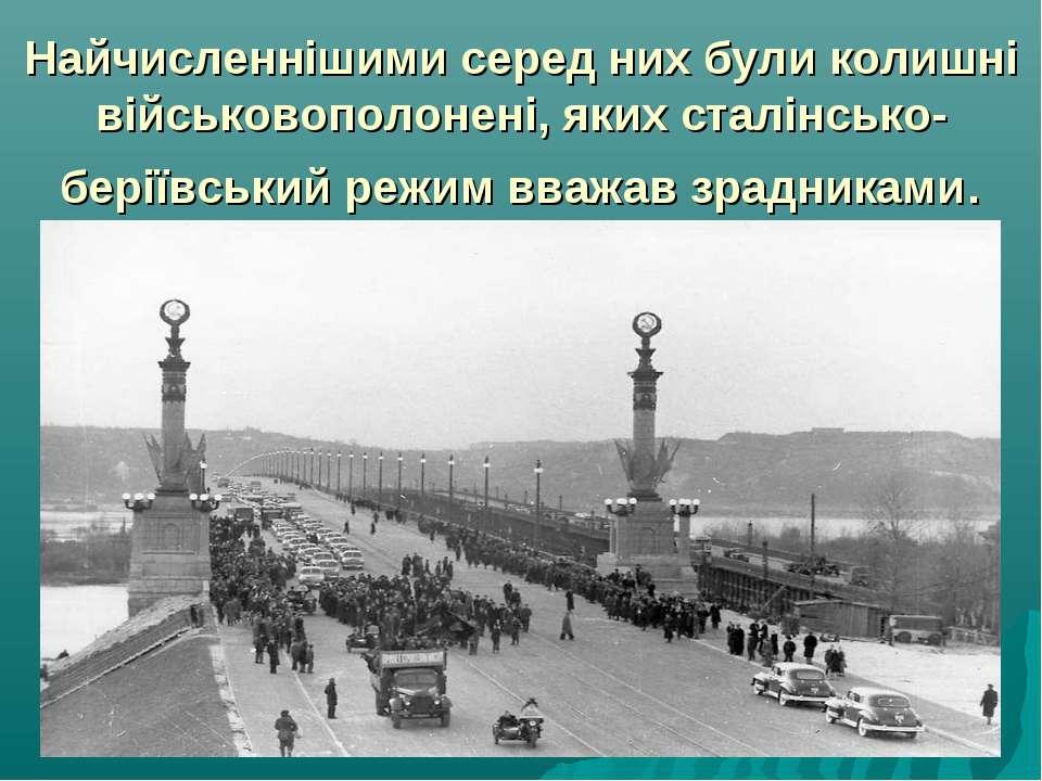 Найчисленнішими серед них були колишні військовополонені, яких сталінсько-бер...