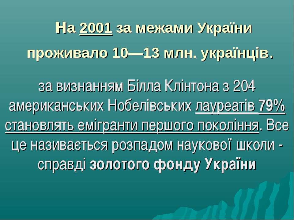 на 2001 за межами України проживало 10—13млн. українців. за визнанням Білла ...