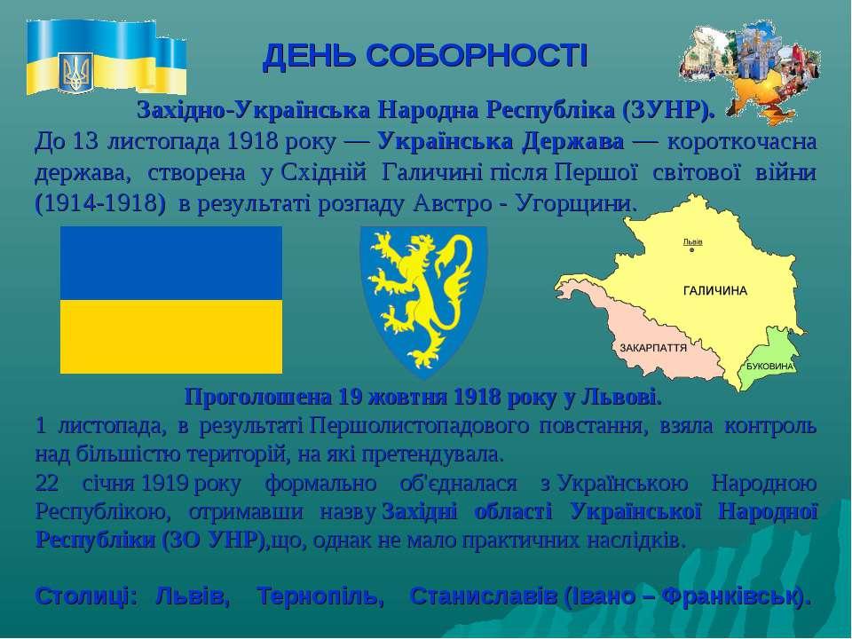 ДЕНЬ СОБОРНОСТІ Західно-Українська Народна Республіка(ЗУНР). До13 листопада...