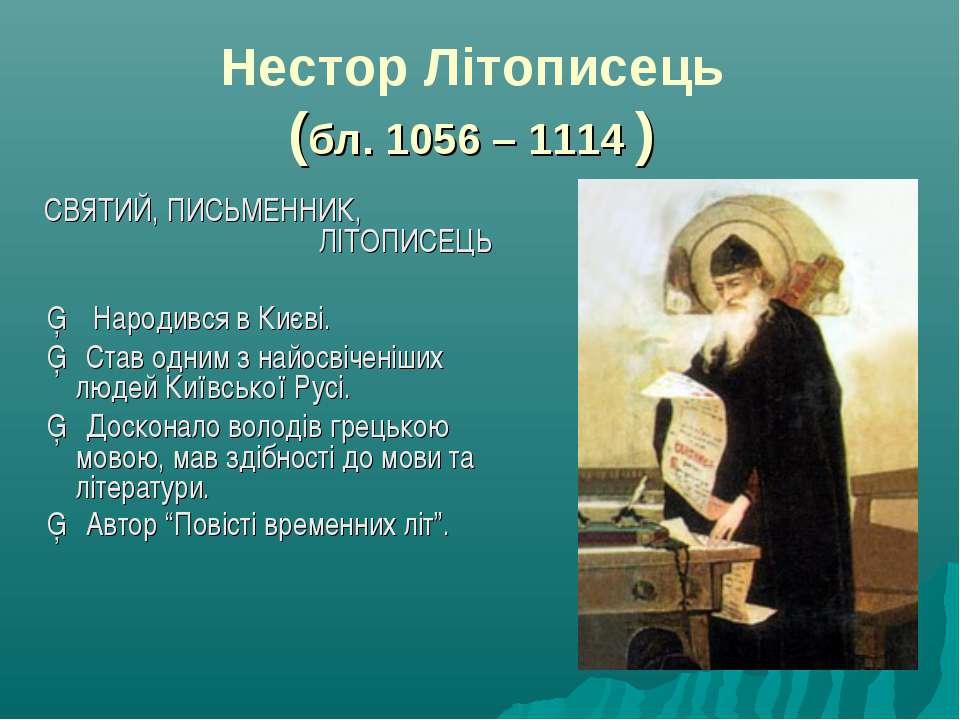 Нестор Літописець (бл. 1056 – 1114 ) СВЯТИЙ, ПИСЬМЕННИК, ЛІТОПИСЕЦЬ ▪ Народив...