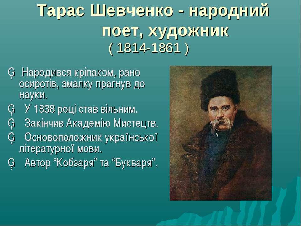 Тарас Шевченко - народний поет, художник ( 1814-1861 ) ▪ Народився кріпаком, ...