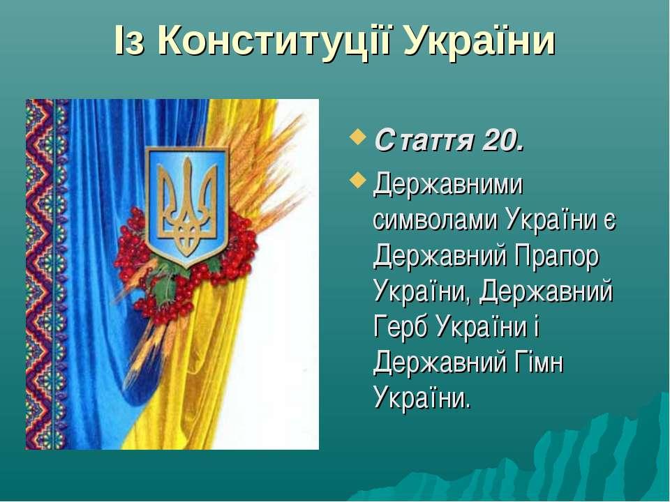 Із Конституції України Стаття 20. Державними символами України є Державний Пр...