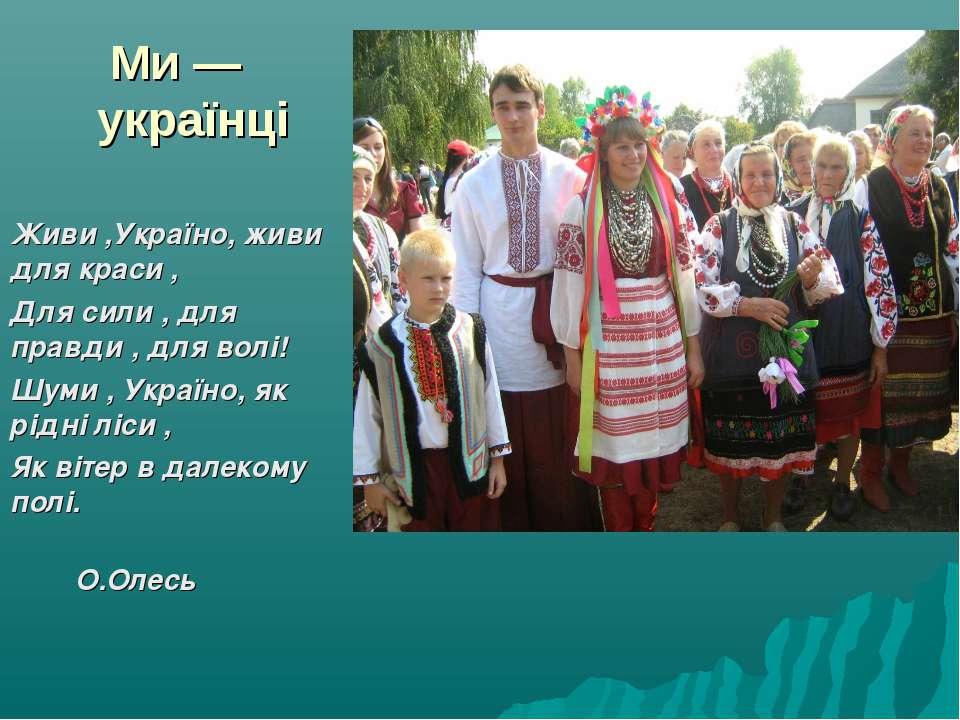Ми — українці Живи ,Україно, живи для краси , Для сили , для правди , для вол...