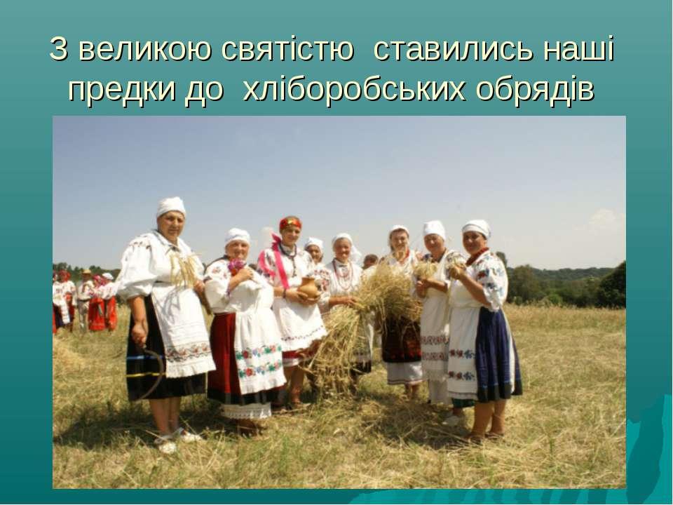 З великою святістю ставились наші предки до хліборобських обрядів