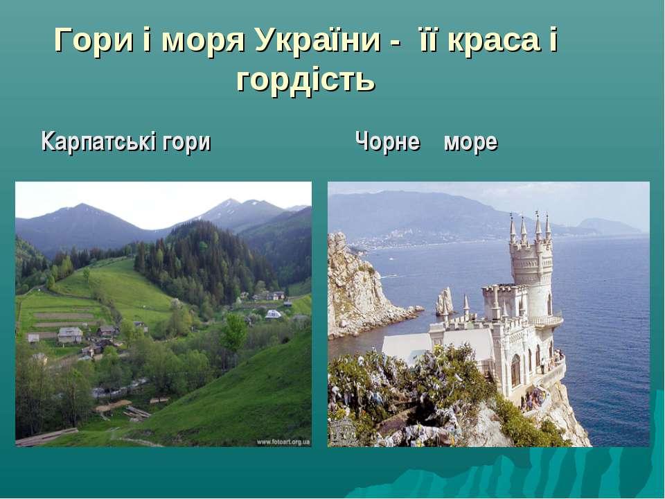 Гори і моря України - її краса і гордість Карпатські гори Чорне море