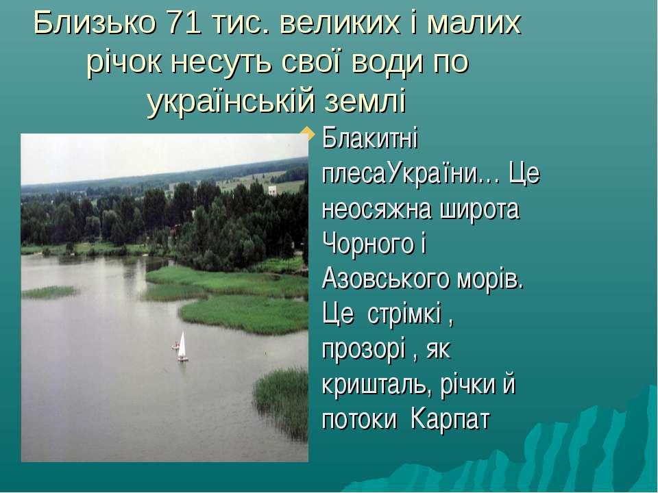 Близько 71 тис. великих і малих річок несуть свої води по українській землі Б...