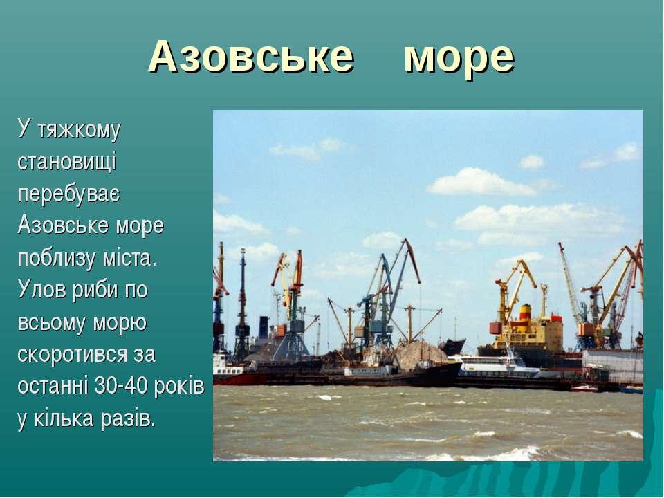 Азовське море У тяжкому становищі перебуває Азовське море поблизу міста. Улов...