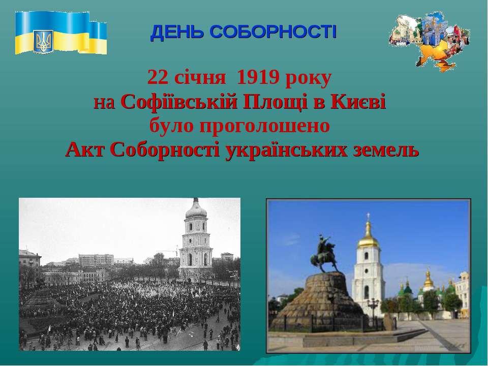 ДЕНЬ СОБОРНОСТІ 22 січня 1919 року на Софіївській Площі в Києві було проголош...