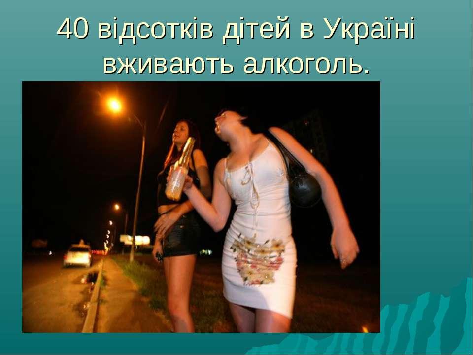 40 відсотків дітей в Україні вживають алкоголь.