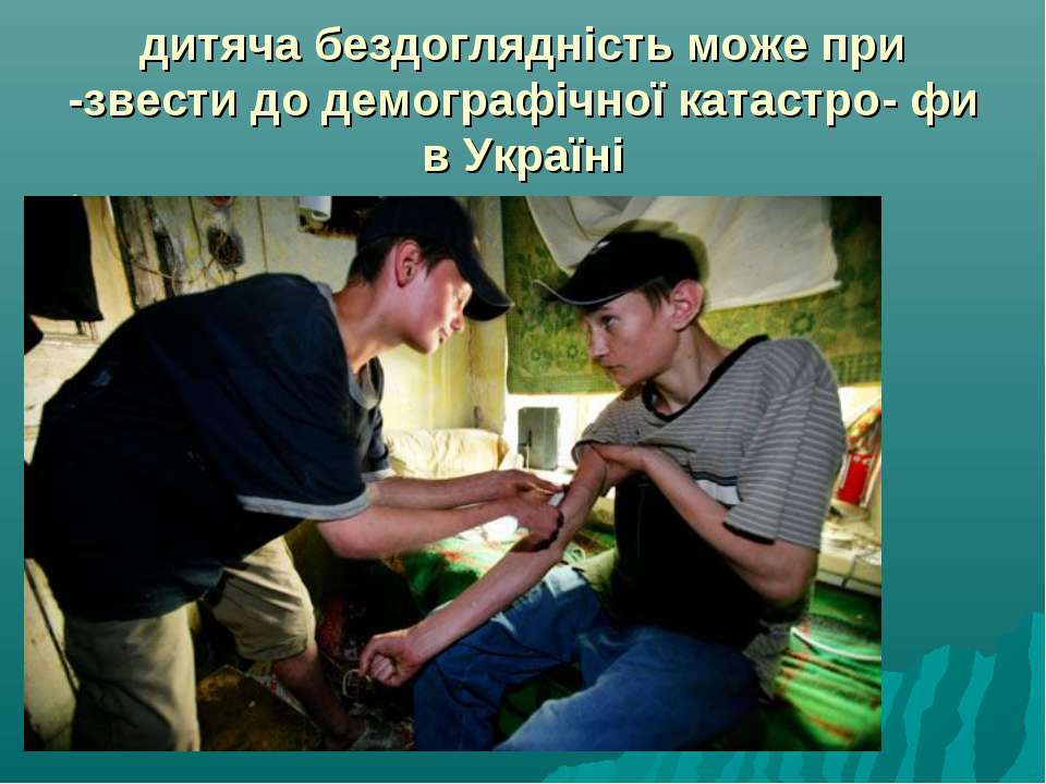 дитяча бездоглядність може при -звести до демографічної катастро- фи в Україні