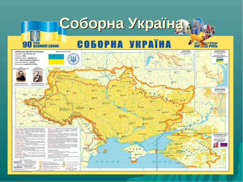 Соборна Україна
