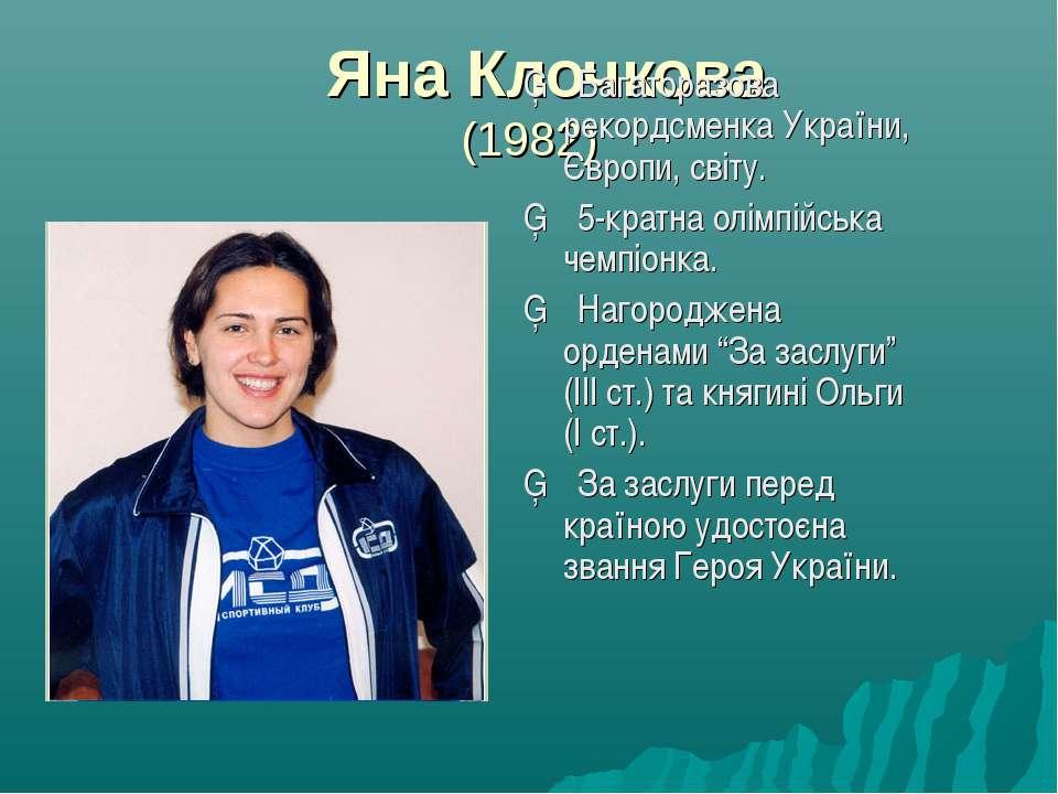 Яна Клочкова (1982) ▪ Багаторазова рекордсменка України, Європи, світу. ▪ 5-к...