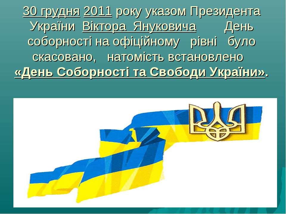 30 грудня 2011 року указом Президента України Віктора Януковича День соборнос...