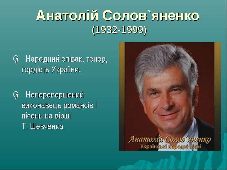 Анатолій Солов`яненко (1932-1999) ▪ Народний співак, тенор, гордість України....