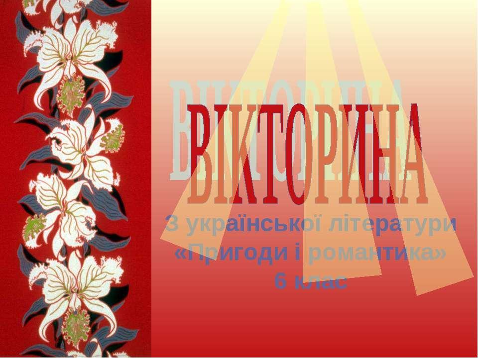 З української літератури «Пригоди і романтика» 6 клас