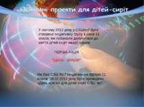 У лютому 2012 року у СЗШ№7 було створено ініціативну групу з учнів 11 класів,...
