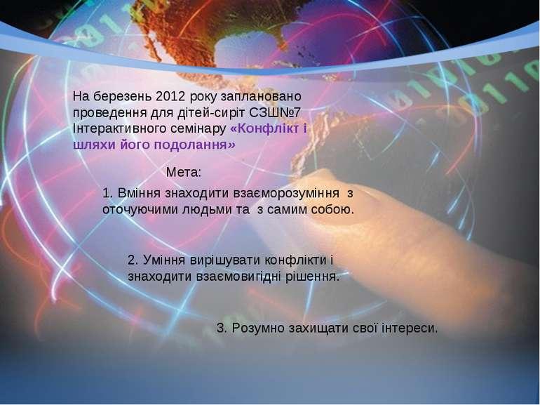 На березень 2012 року заплановано проведення для дітей-сиріт СЗШ№7 Інтерактив...