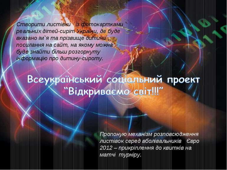 Створити листівки із фотокартками реальних дітей-сиріт України, де буде вказа...