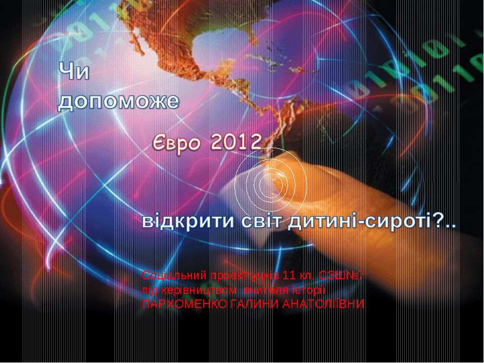 Соціальний проект учнів 11 кл. СЗШ№7 під керівництвом вчителя історії ПАРХОМЕ...