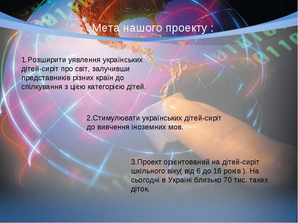 2.Стимулювати українських дітей-сиріт до вивчення іноземних мов. 3.Проект орі...
