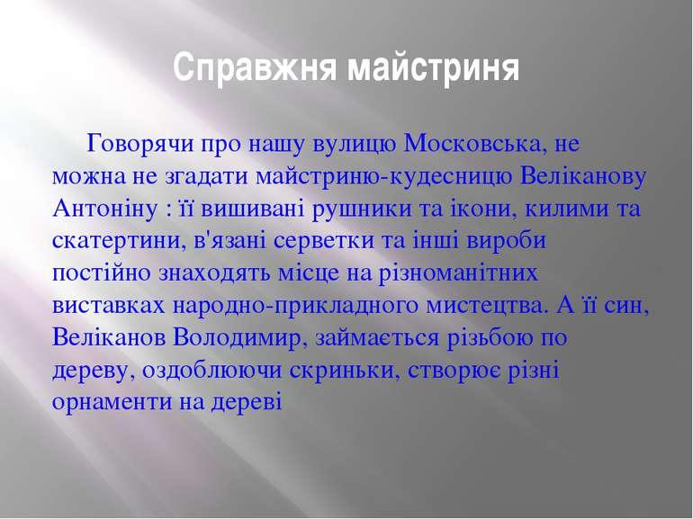 Справжня майстриня Говорячи про нашу вулицю Московська, не можна не згадати м...