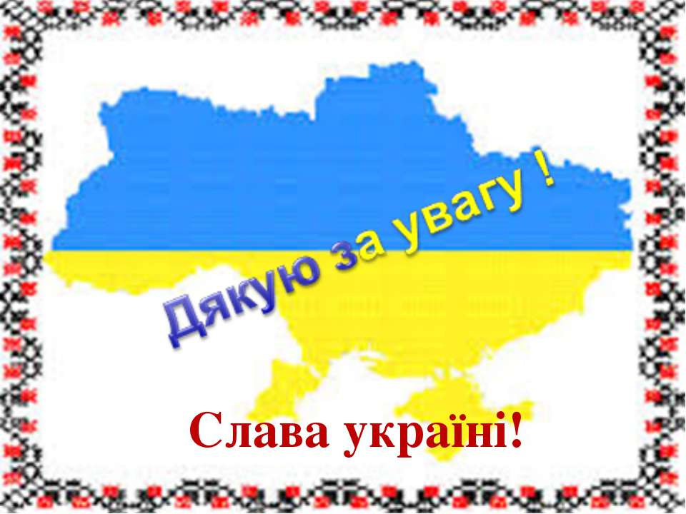 Дякую за увагу!!! Слава україні!