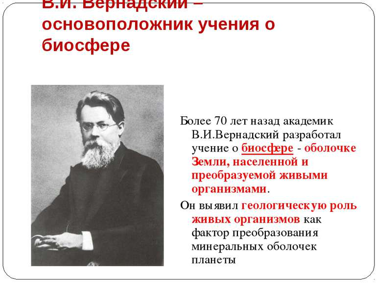 В.И. Вернадский – основоположник учения о биосфере Более 70 лет назад академи...