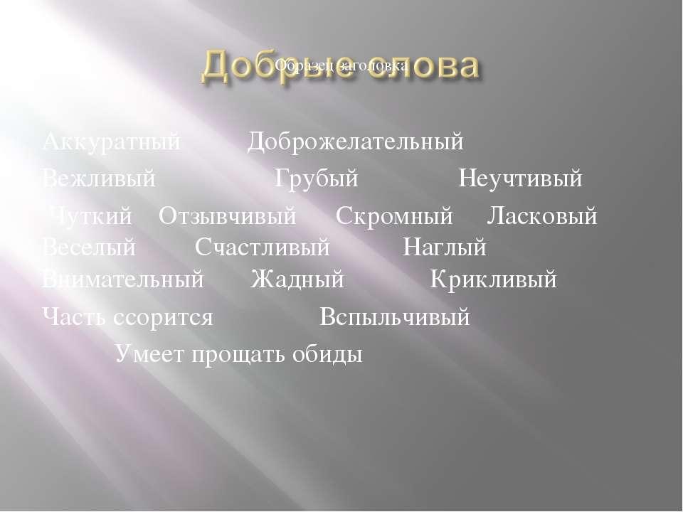 Аккуратный Доброжелательный Вежливый Грубый Неучтивый Чуткий Отзывчивый Скром...