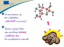 Ти пам'ятаєш, що все є збудоване з атомів, чи не так? Камінь, ручка, відео- г...
