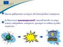 Атоми утворюють молекули або безпосередньо матеріали. За допомогою нанотехнол...