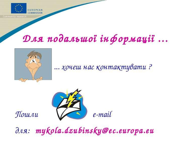 Для подальшої інформації … ... хочеш нас контактувати ? Пошли e-mail для: myk...