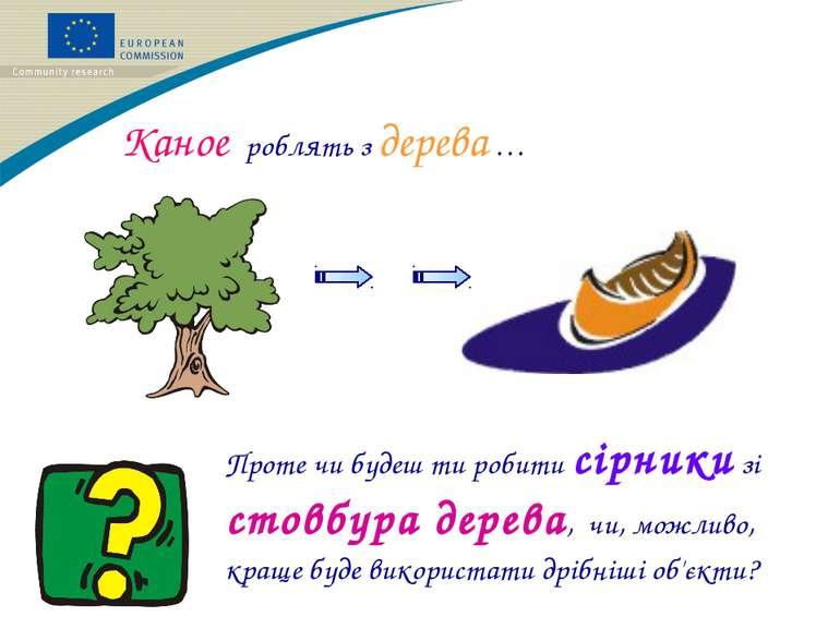 Каное роблять з дерева … Проте чи будеш ти робити сірники зі стовбура дерева,...