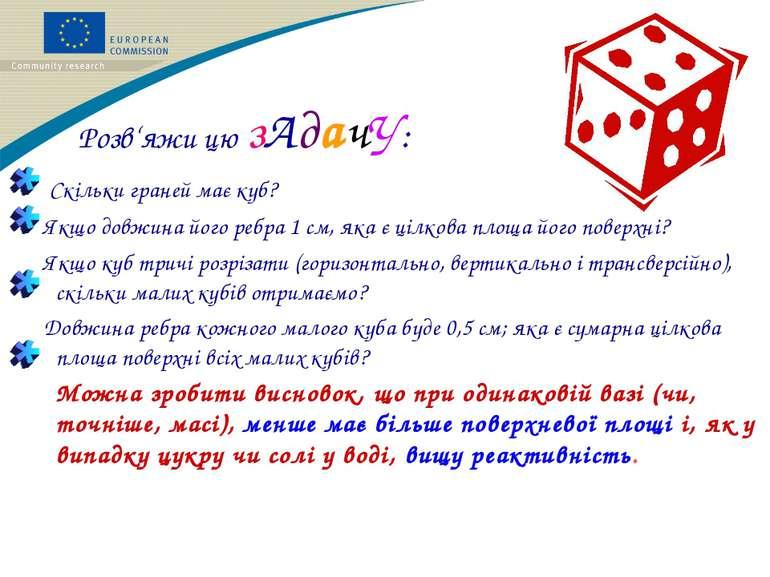 Розв'яжи цю зАдачУ: Скільки граней має куб? Якщо довжина його ребра 1 см, яка...