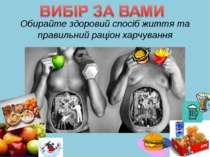 Обирайте здоровий спосіб життя та правильний раціон харчування