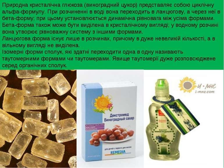 Природна кристалічна глюкоза (виноградний цукор) представляє собою циклічну а...