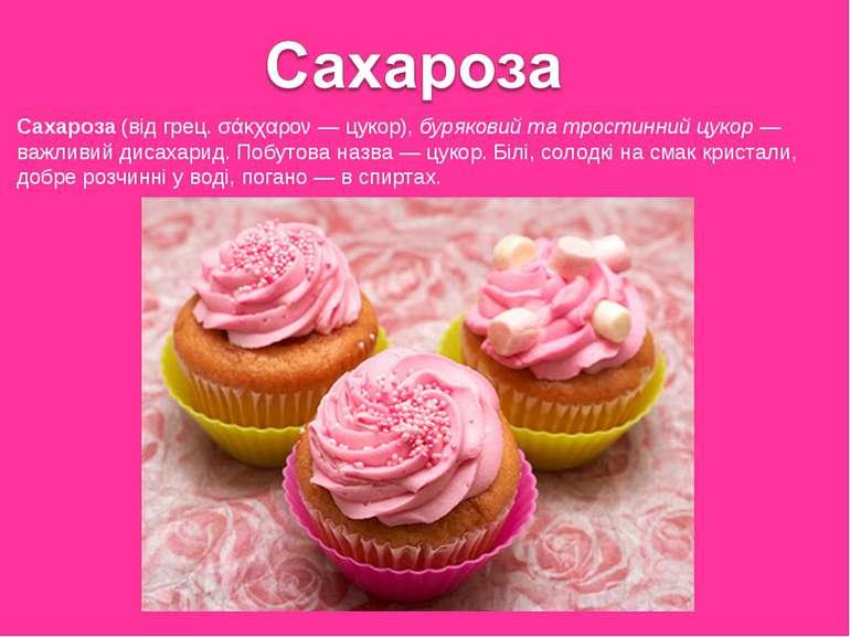 Сахароза (від грец. σάκχαρον— цукор), буряковий та тростинний цукор — важлив...