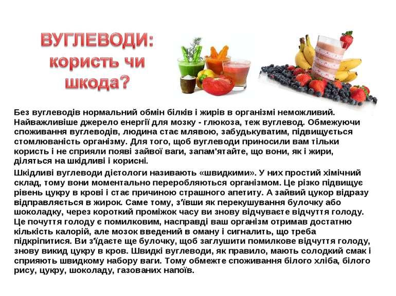 Без вуглеводів нормальний обмін білків і жирів в організмі неможливий. Найваж...